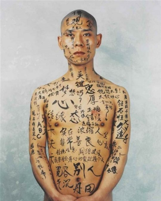 "Zhang Huan: ""½"", 1998 / 2008, chromogenic print, signed numbered, edition of 5, size: 115.5 x 97.7 cm. (45 1/2 x 38 1/2 in.)"